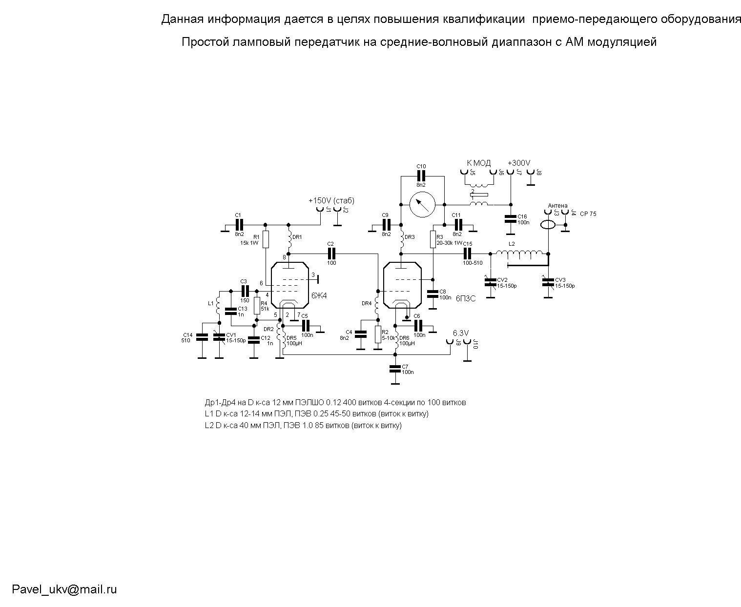 передатчик кв схемы